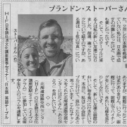 A male and female students smiling in a picture in Japanese newspaper