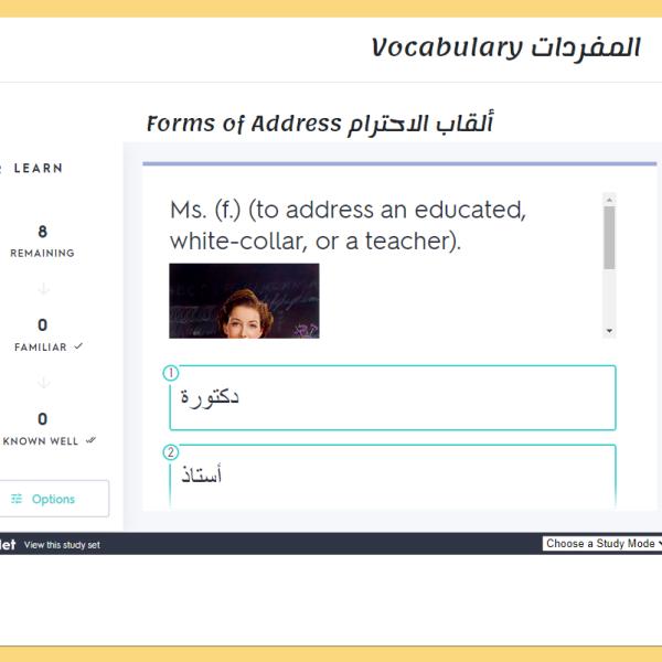 Screenshot of vocabulary lesson