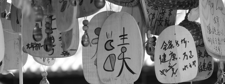 Japanese Decorations