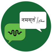 Graphic with conversation icon for ALTEC and Hello in Hindi/Urdu