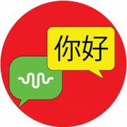 Graphic with conversation icon for ALTEC and Hello in Mandarin