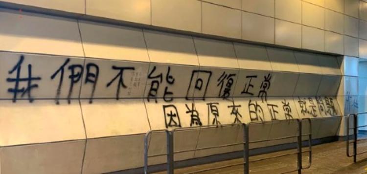 graffiti in chinese