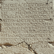 anceint greek inscription, Zde, CC BY-SA 4.0 <https://creativecommons.org/licenses/by-sa/4.0>, via Wikimedia Commons