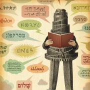 babel illustration