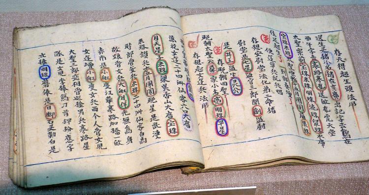 Taoist Text