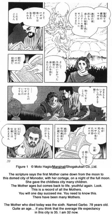 Moto Hagio/Marginal/Shogakukan Co., Ltd. - The scripture says the first Mother came down from the moon to this domed city of Monodor, with her cortege, on a night of the full moon. She gave the childless city many children. The Mother ages but comes back to life, youthful again. Look. This is a record of all the Mothers. You will one day succeed me. You need to know this. There have been many Mothers. The Mother who died today was the sixth. Named Garbo. 78 years old. Quite an age...
