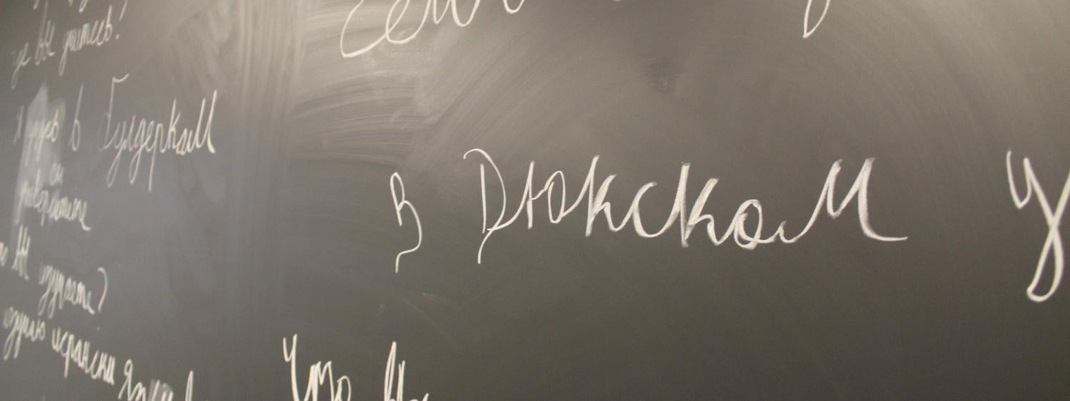 Photo of Russian writing on our chalk board