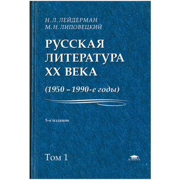 Leiderman book