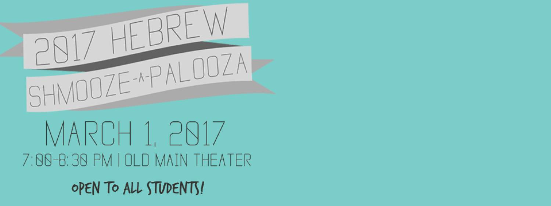 2017 Hebrew Shmooze-A-Palooza Concert