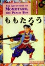 Momotaro book cover with man fighting with sword