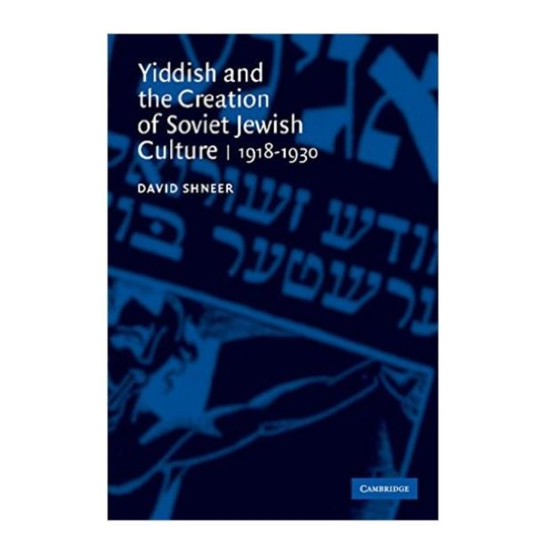 Yiddish and the Creation of Soviet Jewish Culture: 1918-1930 Cover