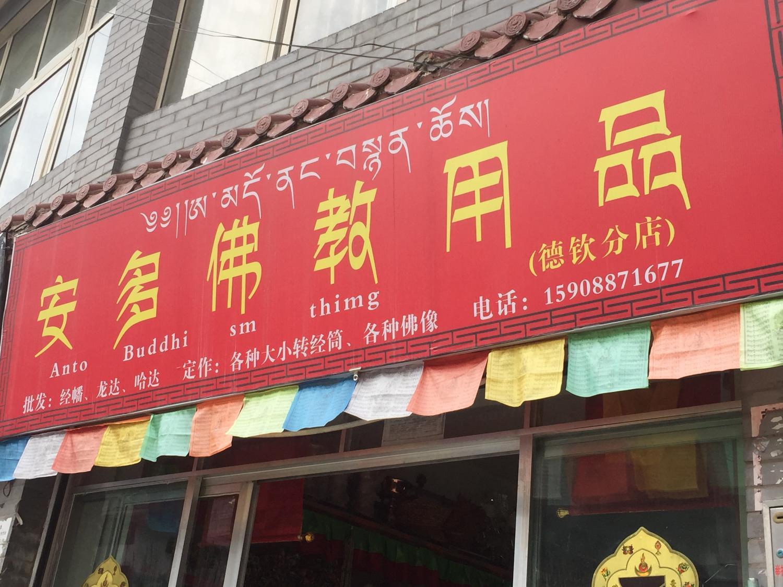 Amdo Buddhist articles, unfortunately translated