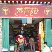 chengdu shop